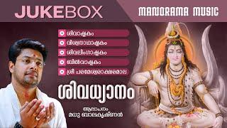 Shiva Dhyanam | JUKEBOX | Madhu Balakrishnan | Shiva Sacred Mantras