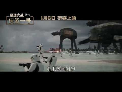 Rogue One: A Star Wars Story China ver.Trailer&Donnie Yen,Jiang Wen interview