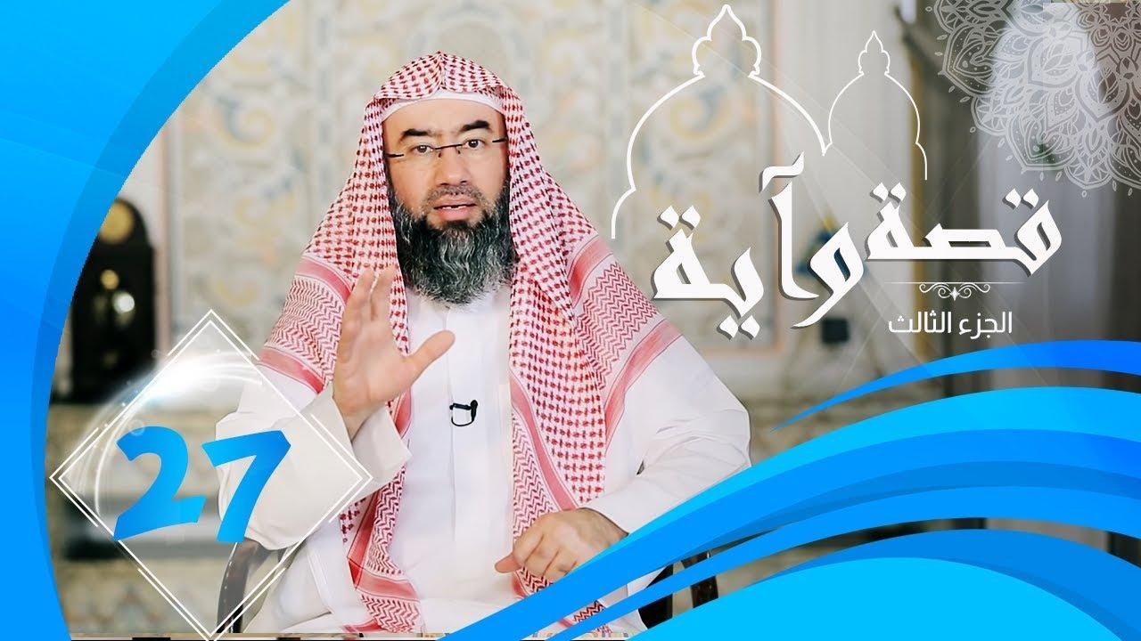 برنامج قصة وآية 3 الشيخ نبيل العوضي (حلقة 27)