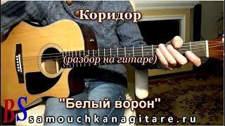 Коридор - Белый ворон (кавер) Разбор песни на гитаре