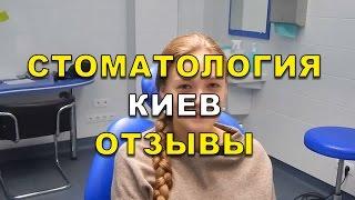 Отзывы клиентов стоматологии Люми-Дент, Киев - Исправление прикуса(, 2014-11-04T10:46:18.000Z)
