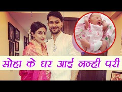 Soha Ali Khan - Kunal Khemu blessed with BABY GIRL | FilmiBeat
