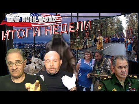 Итоги недели с Александром Глущенко, 23.9.2019
