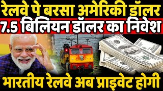 Indian Railway Ready To Get 7.5 Billion $ Investment Till 2025,Private Players Enter In Indian Rail