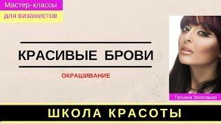 Чем красить брови?  Курс для бровистов Татьяны Золоташко  в Одессе