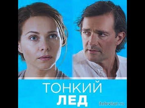 Сериал тонкий лёд (2016) скачать торрент бесплатно 1 2 3 4 5 6 7 8.