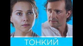 Тонкий лёд Песня все серии Павел Кашин