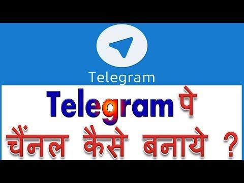 How To Create Channel On Telegram In Hindi | Telegram App Pe Channel Kaise Banaye