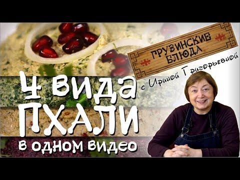 Постные блюда рецепты .  Салаты по-грузински   Пхали из свеклы шпината капусты и фасоли с орехами