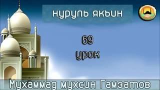 Нуруль якъин 69 урок (на кумыкском языке )