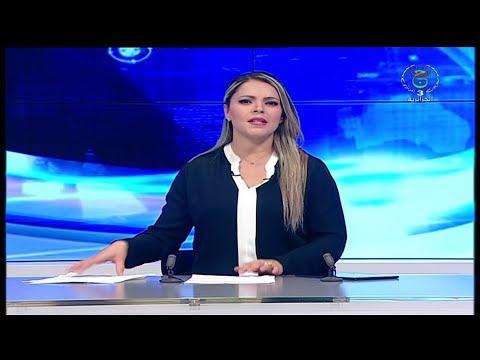 الجزائرية الثالثة للتلفزيون الجزائري نشرة أخبار الحادية عشرة ليوم 2019.10.18