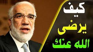 كلمات من ذهب مع الشيخ عمر عبد الكافي - كيف يرضى الله عنك