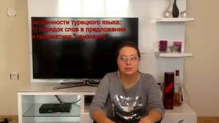 турецкий язык с нуля. Вводный урок