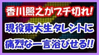 香川照之がブチ切れ!! 現役東大生タレントを痛烈批判!! 12日放送「...