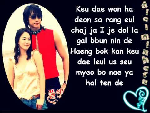 Lee Bo Ram - Geu deh ji geum (Lyrics) * Full House *