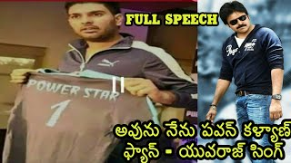 Yuvraj singh exclusive video about pawan kalyan | power star craze peaks in indian cricket team |