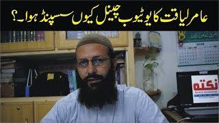 Amir Liaquat Hussain Youtube Channel Blocked