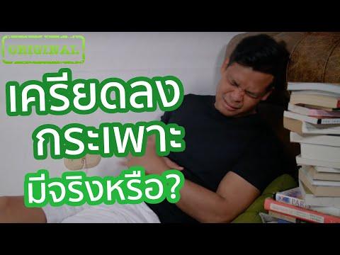 เครียดลงกระเพาะ มีจริงหรือ ?| รู้หรือไม่ - DYK - วันที่ 09 May 2019