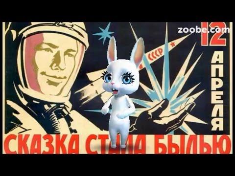 Zoobe Зайка Поздравляю с днем космонавтики! - Клип смотреть онлайн с ютуб youtube, скачать