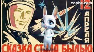 Zoobe Зайка Поздравляю с днем космонавтики!