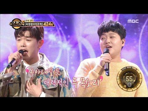 [Duet song festival] 듀엣가요제-Eric Nam & Park Seri, 'Perhaps Love' 20170324