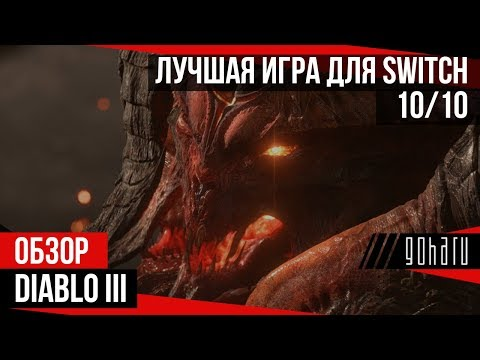 [Видеообзор] Diablo III - Лучшая игра для Nintendo Switch