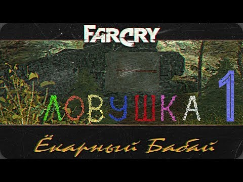 Прохождение игры Far Cry: Ёкарный Бабай |Ловушка - вход в ГВЦ| №1 НАЧАЛО