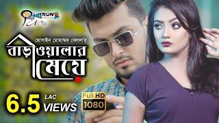 বাড়ীওয়ালার মেয়ে || Bangla Natok 2019 || Tamim Khandakar || GS Chanchal || Murad || Run Productions