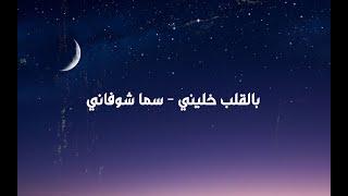 بالقلب خليني - سما شوفاني