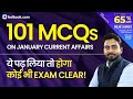 Top 100 Current Affairs Questions | January 2019 Current Affairs Revision Class | Abhijeet Sir