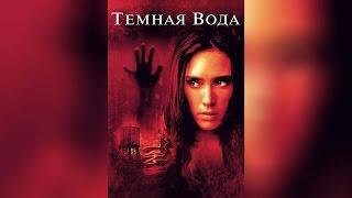 Тёмная вода (2005)