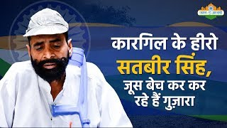 Unsung Hero: Lokmat Exclusive Interview with Kargil war Hero Satbir Singh