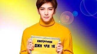 K-Star: Биография Актер Чжи Чан Ук | Ji Chang Wook | 지창욱 + Интересные Факты