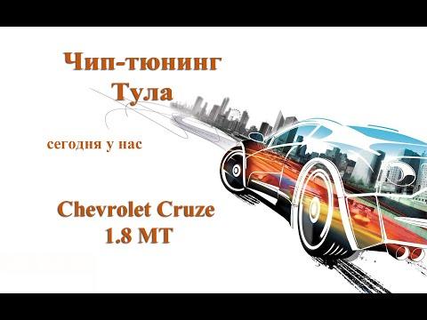 Чип-тюнинг Chevrolet Cruze 1.8 MT