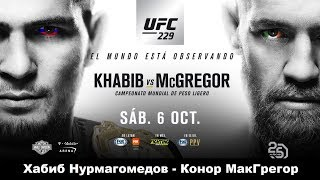 UFC 229 Хабиб Нурмагомедов - Конор МакГрегор прогноз Khabib Nurmagomedov vs.Conor McGregor Who Wins?