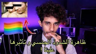 الشذوذ الجنسي وتأثيرها علينا في الوطن العربي الوضع في خطر 😰 !!!
