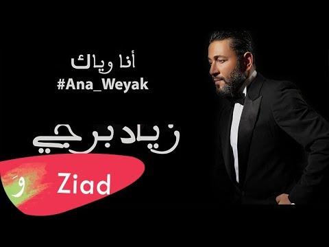 Ziad Bourji - Ana Weyak [Music Video] (2020) / زياد برجي - أنا وياك