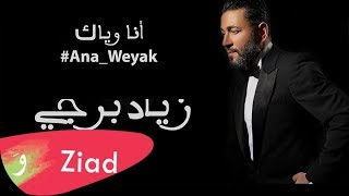 Ziad Bourji - Ana Weyak [Music Video] (2020) / زياد برجي - أنا وياك