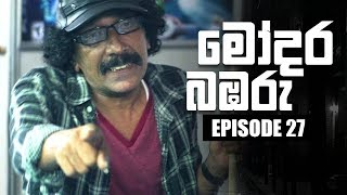 Modara Bambaru | මෝදර බඹරු | Episode 27 | 28 - 03 - 2019 | Siyatha TV Thumbnail