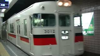 山陽電鉄  3000系3012F  普通阪急三宮行き