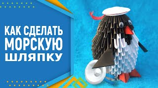 Как сделать морскую шляпу из бумаги . Оригами. Модульное оригами(Как сделать морскую шляпу из бумаги (HD). Оригами. Скачать бесплатную книгу: http://www.origamimodule.ru/wppage/book Мой блог..., 2014-11-04T11:09:55.000Z)