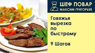 Говяжья вырезка по-быстрому . Рецепт от шеф повара Максима Григорьева