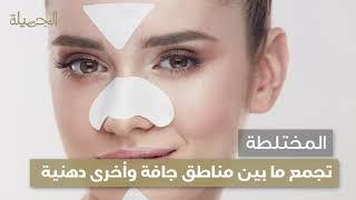 3 خطوات لاكتشاف نوع بشرتك