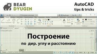 (2) Построение по дир. углу и расстоянию. Приёмы работы в AutoCAD.