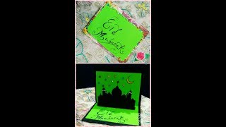 DIY POP UP EID CARD/HOW TO MAKE EASY EID MUBARAK POP UP CARD /DIY EID MUBARAK CARD/ART WITH ALIYA