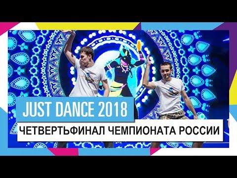 ЧЕТВЕРТЬФИНАЛ ЧЕМПИОНАТА РОССИИ ПО JUST DANCE