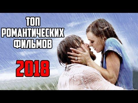 РОМАНТИЧЕСКИЕ ФИЛЬМЫ 2018 ТОП 10