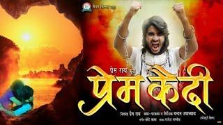 Prem Qaidi ( Official Trailer ) Superhit Bhojpuri Movie Full HD 2018
