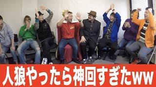【神回】マックスむらいが神の人狼ゲームやって見た結果!!!!