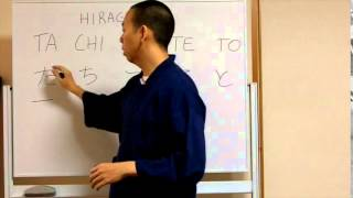 Hiragana ta chi tsu te to たちつてと (français)